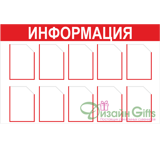 информационный стенд 10 кармано - дизайн гифтс